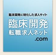 臨床開発転職求人ネット.com